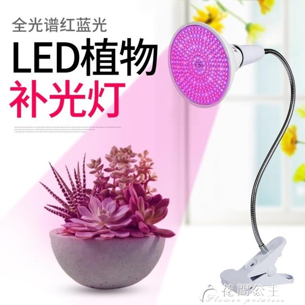 植物補光燈-E27螺口LED植物生長燈室內花卉多肉紅藍植物照臉補光燈帶夾子燈座 花間公主 YYS