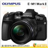 送64G95M+鋰電+座充+相機包等9好禮 Olympus E-M1 Mark II + 12-40mm 12-40 M1240 EM1M2 元佑公司貨