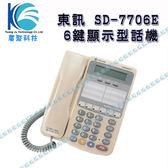 東訊 SD-7706E 6鍵顯示型數位話機  [總機系統 企業電話系統]-廣聚科技