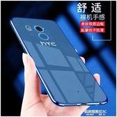 現貨出清HTC U11PLUS手機殼u11 保護套u11全包硅膠 u11plus軟套防摔男女款3-23