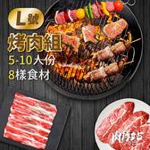 【免運】L號 中秋烤肉組 烤肉派對【肉搏站】