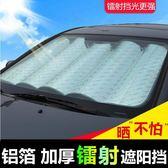 汽車遮陽擋防曬隔熱遮陽板通用遮光板擋陽板加厚前擋太陽擋6件套   圖拉斯3C百貨