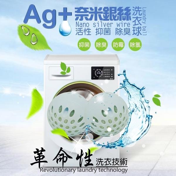 金德恩 台灣製造 1盒2顆 銀離子活性除臭洗衣球/SGS/Ag+/TUV/防霉/環保/Nano-Silver