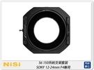 NISI 耐司 S6 濾鏡支架 框架 150系統(150mm)支架套裝 SONY 12-24mm F4 專用 150x170mm 150x150mm S5 改款