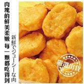 買1包送1包【海肉管家-全省免運】家庭號黃金香脆雞塊 共2包組(1kg/包)