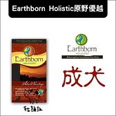 Earthborn原野優越[成犬低敏配方,2.5kg,美國製]