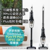 【配件王】日本代購 2018新款 Electrolux 伊萊克斯 Pure F9 Plus PF91-6B 直立式吸塵器