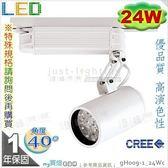 【LED軌道燈】LED 24W。美國CREE晶片。白款 黃光 鋁製品 筒款 優品質※【燈峰照極my買燈】#gH009-1
