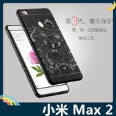Xiaomi 小米 Max 2 刀鋒祥龍系列保護套 軟殼 四角氣囊 龍紋浮雕 簡約全包款 矽膠套 手機套 手機殼