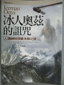 【書寶二手書T3/科學_KIT】冰人奧茲的詛咒-人類神秘現象未解之謎_王怡