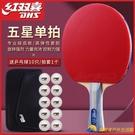 桌球拍乒乓球拍六星專業級6星五星學生初學者兵乓單拍1只四星雙拍【勇敢者】