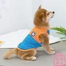 狗狗衣服寵物背心柴犬柯基泰迪比熊雪納瑞中大小型犬夏季薄款【匯美優品】