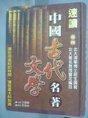 【書寶二手書T7/文學_JHK】速讀 中國古代文學名著_汪龍麟