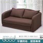 《固的家具GOOD》673-6-AK 雙人坐臥兩用沙發床/咖啡/S082【雙北市含搬運組裝】