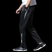 運動褲 運動褲男夏季速干健身跑步褲子足球訓練寬鬆休閒薄款收口小腳長褲