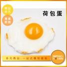 INPHIC-荷包蛋模型 煎蛋 炒蛋-IMFA202104B