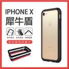 犀牛盾iPhone 7/7+Plus 手機邊框殼矽膠保護 蜂巢設計 抗摔 台灣第一保護殼