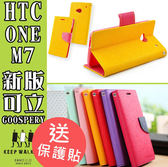 E68精品館 MERCURY GOOSPERY HTC NEW ONE M7 801e 雙色皮套 撞色 支架 手機皮套 側翻 矽膠套 保護套