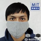 出清售完即止【OBIYUAN】口罩套 MIT 雙層面料 吸濕排汗 透氣材質 口罩 收納套 素色 【SP98】