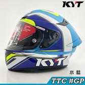 現貨 KYT 安全帽 TT-COURSE TTC #GP 水藍 全罩式 23番 眼鏡溝 排齒扣 雙層EPS 內襯全可拆洗