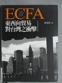 【書寶二手書T1/財經企管_ZJI】ECFA東西向貿易對台灣之衝擊_許忠信