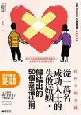 (二手書)祝你幸福美滿:從一萬名成功人士的失敗婚姻中,歸結出的50個幸福法則