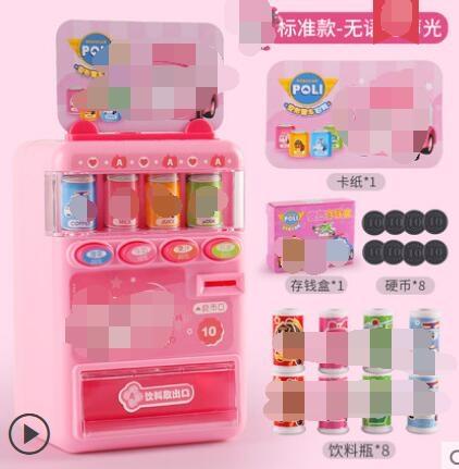 兒童玩具飲料販賣機投幣