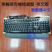 【中將3C】黑軸│青軸朋克機械鍵盤 (英文版-無繁體中文)   .RK-920