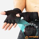 健身手套 防起繭舉重男訓練引體向上運動耐磨騎行啞鈴帶護腕品牌【小桃子】
