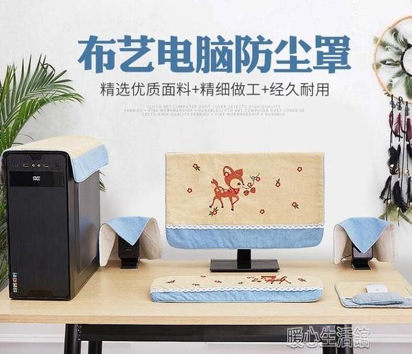 通用可愛電腦液晶顯示器防塵罩主機鍵盤音響防塵蓋巾 暖心生活館