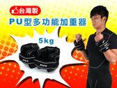 ALEX 5kg PU型多功能加重器(台灣製 健身 重訓 肌力訓練 手腳加重≡排汗專家≡