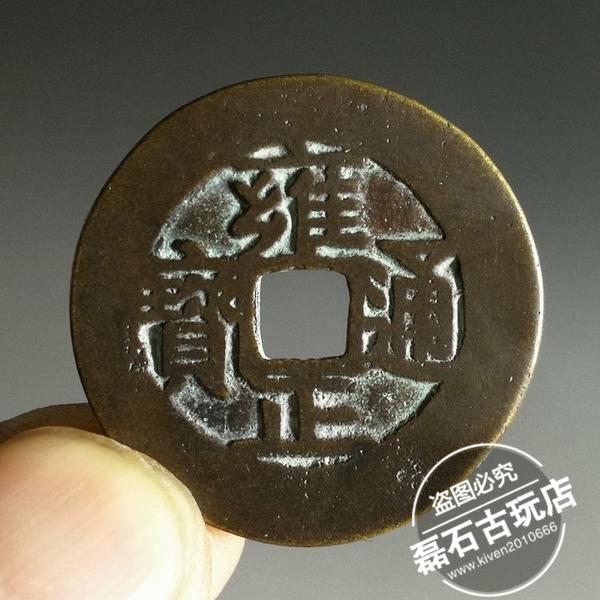 古玩清代老銅錢雍正通寶 寶濟局 傳世大樣五帝錢古