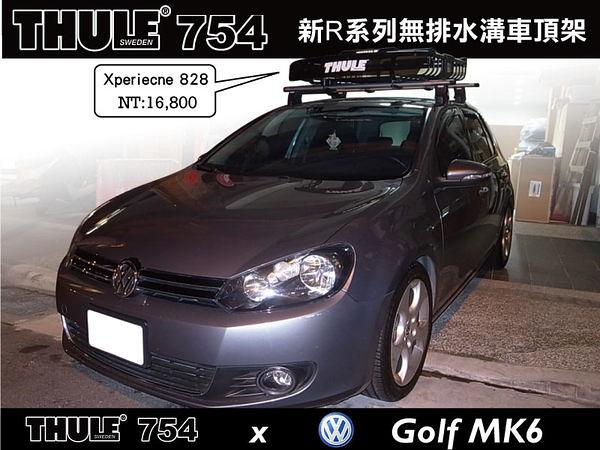 ∥MyRack∥THULE 福斯VW Golf 6代 MK6 專用橢圓鋁桿車頂架 754+869 行李架 橫桿