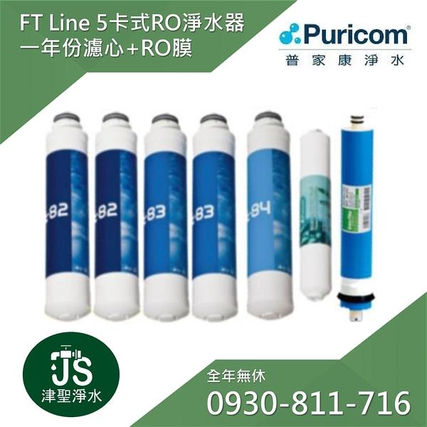 【津聖】普家康 卡式RO淨水器FT line 5 一年份濾心+RO膜【給小弟一個報價的機會 LINE ID: s099099 】