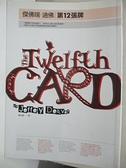 【書寶二手書T6/一般小說_CKH】第12張牌_全新版_傑佛瑞.迪佛
