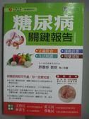 【書寶二手書T3/醫療_OLC】糖尿病關鍵報告_許惠、潘金銘