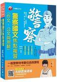【收錄最新試題及解析】警察國文(作文、公文與測驗)焦點複習] [一般警察/警察特