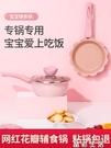 小奶鍋暖廚嬰兒輔食鍋寶寶煎煮一體鍋多功能麥飯石不粘鍋煮粥小奶鍋湯鍋 晶彩