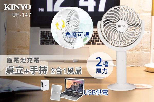 4吋 鋰電池 充電式 桌立+手持 2合1 USB風扇 KINYO UF-147 角度風力調整 兩用 立式電風扇 小風扇