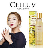 【CELLUV】天使光全效香氛護髮油 (皇家葛麗絲)