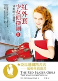 (二手書)紅外套少女偵探團(II):消失的小提琴