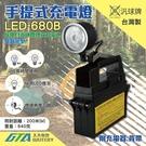 【久大電池】台灣製 汎球牌 LED-680B 手提充電燈~聚散光型~工作照明.釣魚露營.安全巡邏