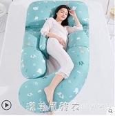 孕婦枕頭護腰側睡枕多功能u型抱枕托腹睡覺神器靠枕孕期側臥用品 NMS美眉新品