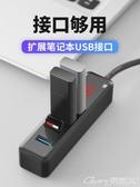 電腦集線器筆記本電腦分線器USB3.0高速一拖四擴展塢多頭轉接多個分支新年禮物