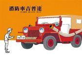 (二手書)消防車吉普達