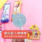 現貨 日本 Fujiya 不二家 麵包超人棒棒糖 (綜合水果) 8g*25支入 糖果 棒棒糖 水果