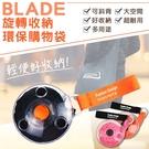 【coni shop】BLADE旋轉收納...