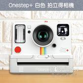 【 Polaroid OneStep+ 白色】公司貨 寶麗萊 Originals i-Type 拍立得相機 菲林因斯特