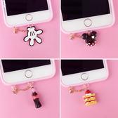 蘋果手機vivo連身防塵塞oppo立體耳機孔數據孔塞iPhone安卓掛飾品 滿天星