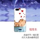 [Y12 軟殼] Sugar 糖果 y12 手機殼 外殼 保護套 貓戀魚
